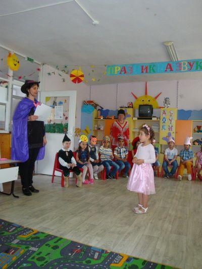 Празник на звукове и букви - ДГ Детелина - Дряново
