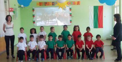 Аз обичам България - ДГ Детелина - Дряново